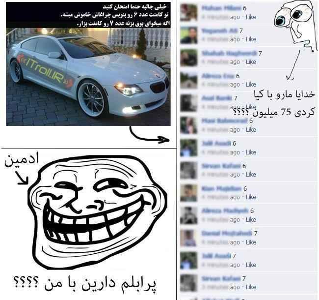 ترول توپ فیس بوکی خفن