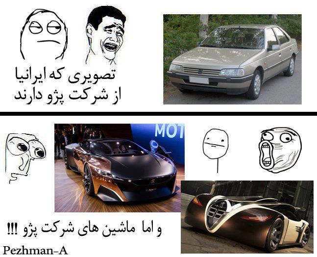 عکس ترول رانندگی و ماشین و خودروی ایرانی
