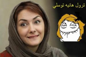 ترول هانیه توسلی بامزه-ترول بازیگران