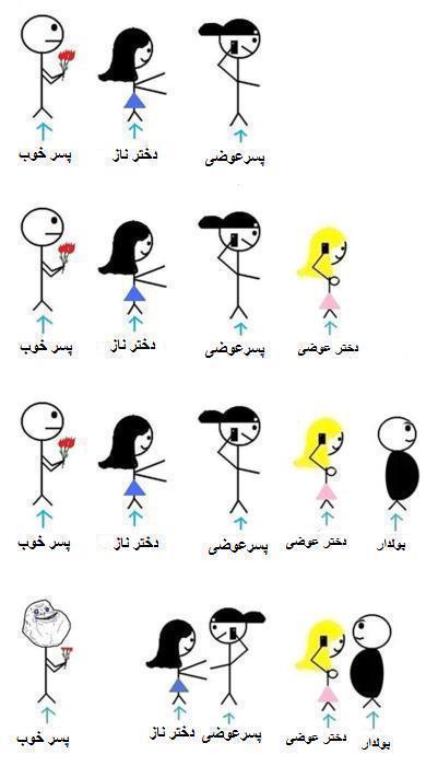 عکس دوست دختر و دختر های بد-خنده دار