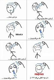 عکس ترول فارسی-در حمام