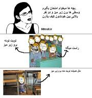 عکس ترول فارسی-امتحان در دوران دبستان