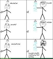 عکس ترول فارسی-شیر حمام