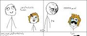 عکس ترول خنده دار-زن ذلیل
