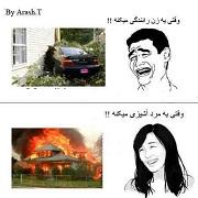 عکس ترول فیس بوکی فارسی-تفاوت دختر و پسر 4