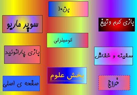 دانلود بازی فلش ایرانی آنلاین