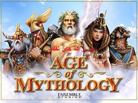 کد تقلب-رمزهای بازی ایج آف میتولوژی age of mythology