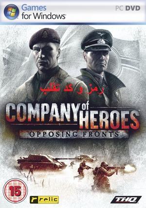 کد تقلب-رمزهای بازی گروهان قهرمانان Company of Heroes