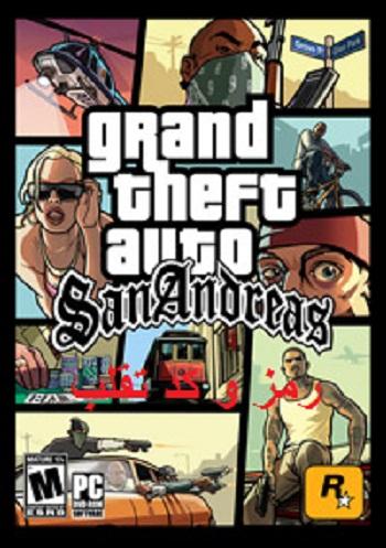 کدهای تقلب و رمز بازی gta San Andreas-جدید