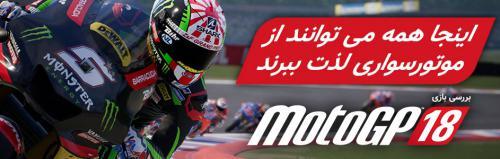 بررسی و تحلیل بازی موتور سواری ps4 MotoGP 18