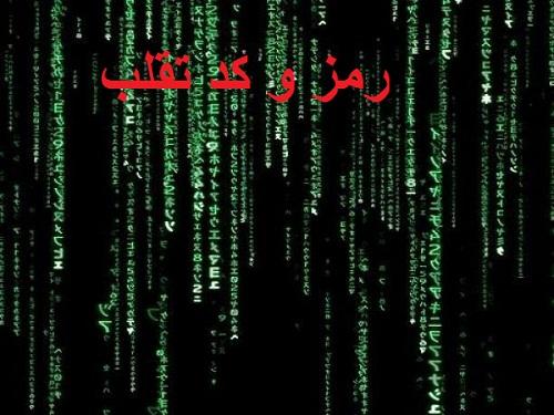 کد تقلب و رمزهای بازی ورود به ماتریکس enter the matrix-کامل