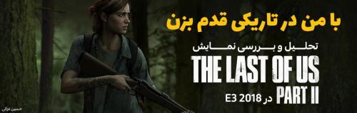 با من در تاریکی قدم بزن بازی تحلیل و بررسی نمایش The Last Of Us: Part II در E3 2018