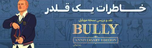 خاطرات یک قلدر نقد و بررسی بازی Bully: Anniversary Edition