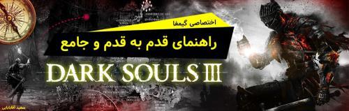 راهنمای قدم به قدم و جامع Dark Souls III