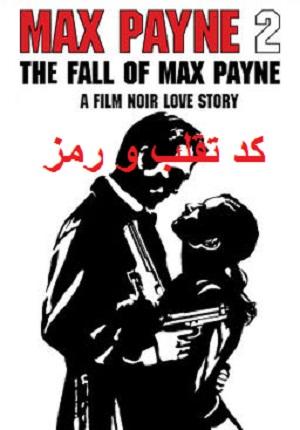 کد تقلب و رمزهای بازی مکس پین 2 max payne