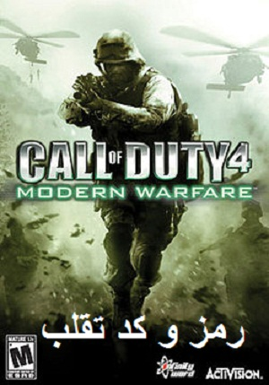 رمز و کد تقلب های بازی call of duty 4: Modern Warfare