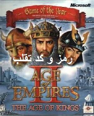 رمزها و کدهای تقلب بازی عصر فرمانروایان 2-age of empires II-The age of kings