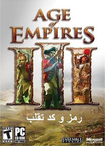 رمزها و کدهای تقلب بازی age of empires III-عصر فرمانروایان 3