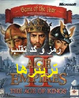دانلود ترینر بازی age of empires II-عصر فرمانروایان 2