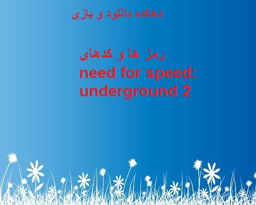 رمز ها و کدهای تقلب بازی نیدفوراسپید-آندرگراند need for speed: underground 2