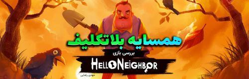 نقد و امتیاز بازی Hello Neighbor