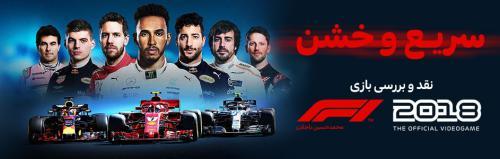 فرمول 1 ps4 نقد و بررسی بازی F1 2018