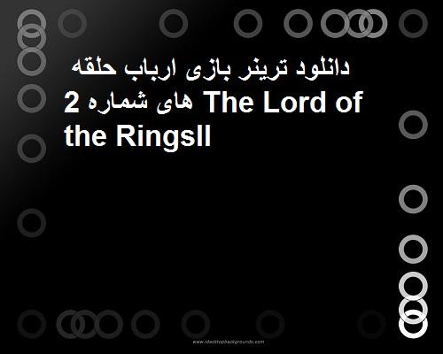 دانلود ترینر بازی ارباب حلقه ها 2 the lord of he rings