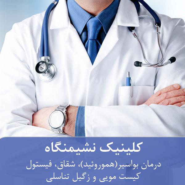 درمان قطعی بیماری های بواسیر ، شقاق ، فیستول و کیست مویی