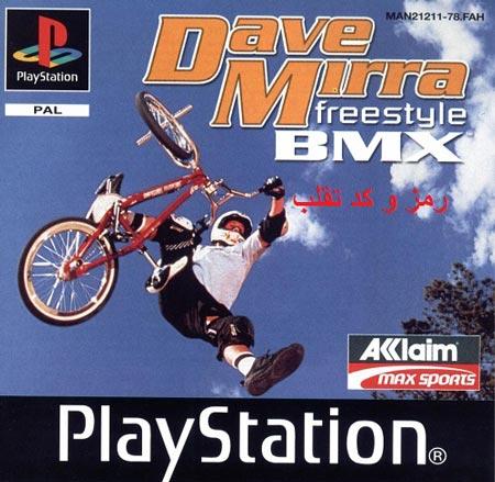 رمز و کد تقلب بازی دوچرخه سواری Dave Mirra Freestyle BMX پلی استیشن playstation 1