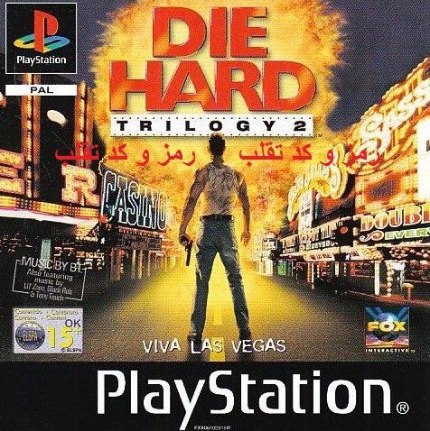 رمز و کد تقلب بازی جان سخت Die Hard Trilogy 2 پلی استیشن ps1-playstation 1