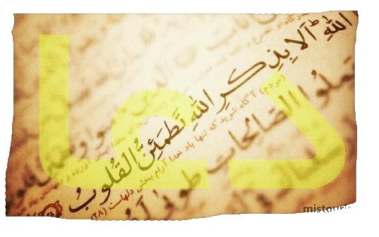سایت دعا و ذکر و طلسم گشایش مشکلات و بخت