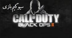 دانلود سیو بازی کال آف دی یو تی بلک اپس 2 Call of Duty Black Ops