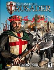 کد تقلب و رمزهای بازی جنگهای صلیبی 1 Stronghold-Crusader