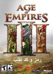 دانلود ترینر بازی عصر فرمانروایان 3 age of empires III