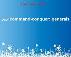 دانلود ترینر بازی استراتژیک جنرال ها1 command & conquer: generals